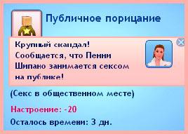 Как стать знаменитым или звездная жизнь в The Sims 3