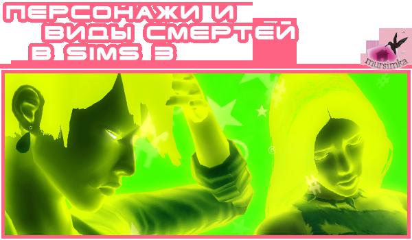 Персонажи и виды смертей в Sims 3