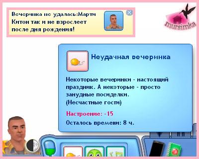 Вечеринки в The Sims 3