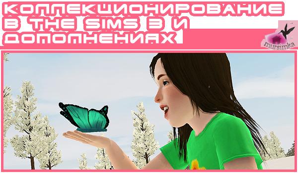 Коллекционирование в The Sims 3 и дополнениях