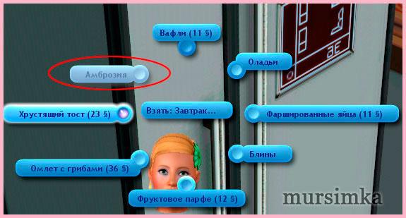 Кулинария в мире The Sims 3
