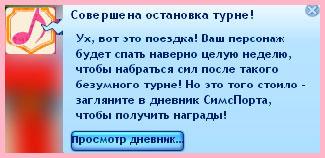 СимПорт