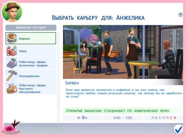 Карьеры в The Sims 4 - общая информация
